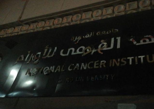 انفجار في معهد الأورام بالمنيل