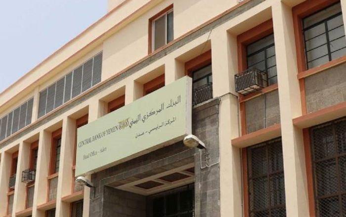 البنك المركزي يؤكد استمرار عمله في عدن