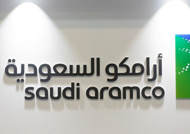 وكالة أرامكو النفطية السعودية