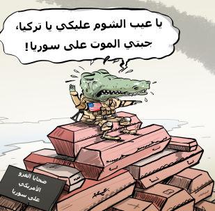 دموع التمساح الأمريكي على سوريا