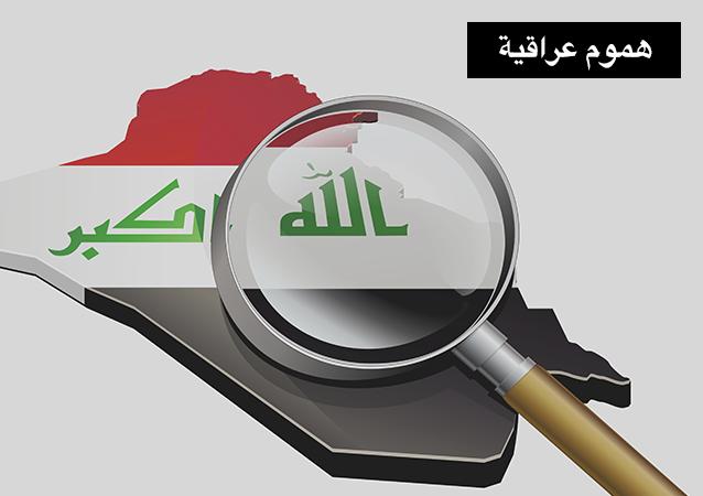 هموم عراقية