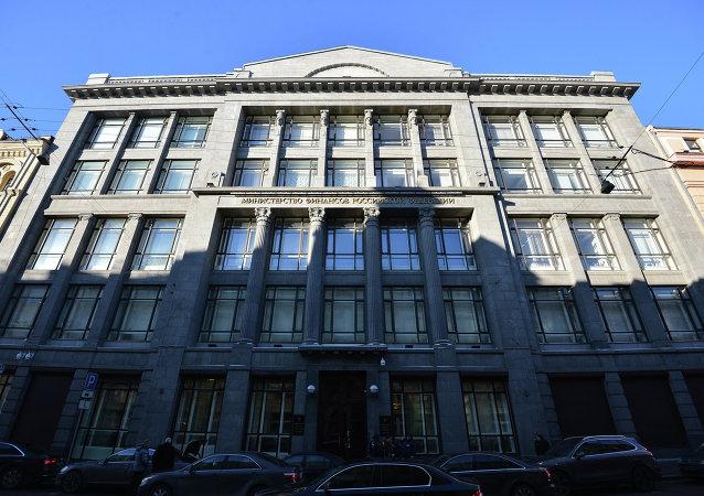 وزارة المالية الروسية