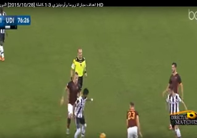اهداف مباراة روما وأودينيزي