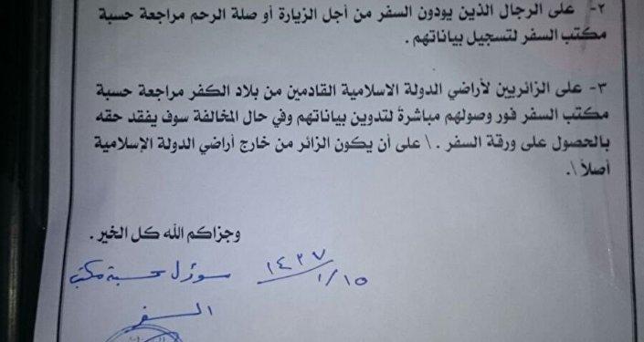 تعميمات داعش على المواطنين
