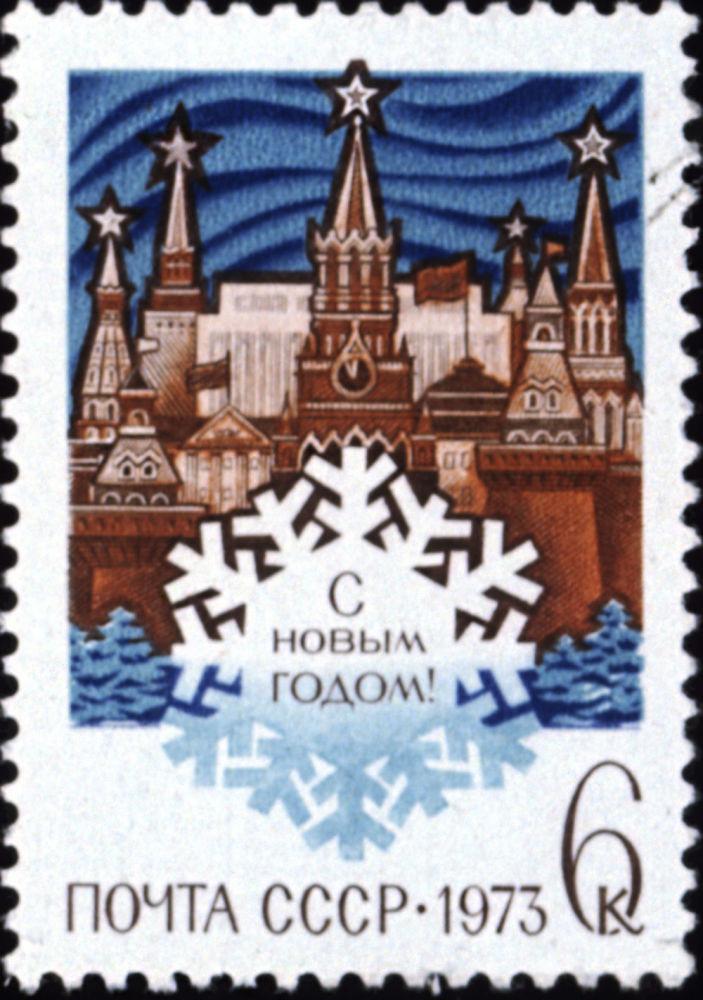 طابع رأس السنة الجديدة في الاتحاد السوفيتي عام 1973