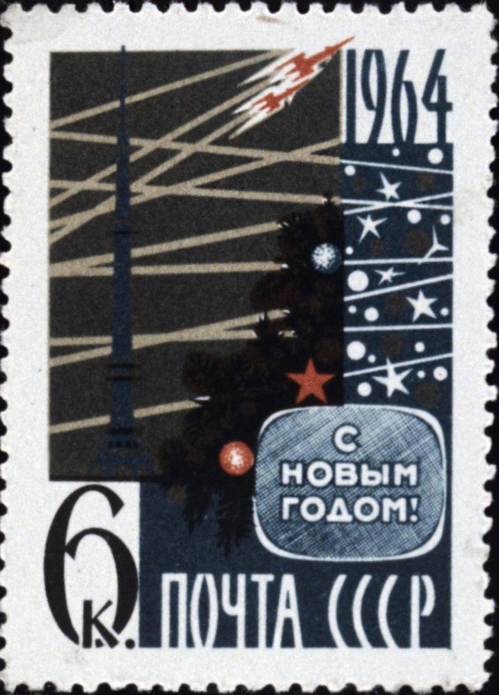 طابع رأس السنة في الاتحاد السوفيتي عام 1964
