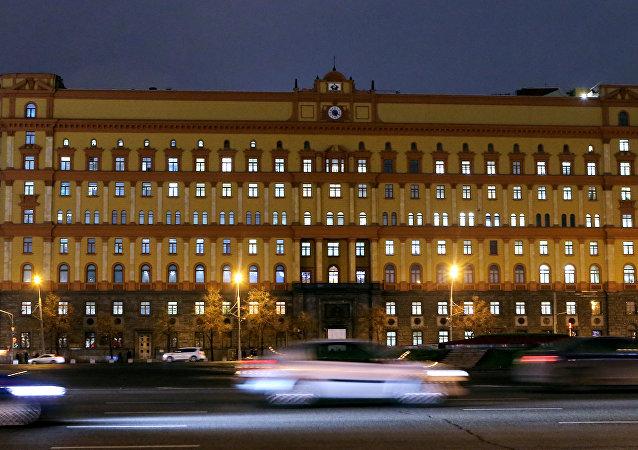 مقر هيئة الأمن الفيدرالية الروسية