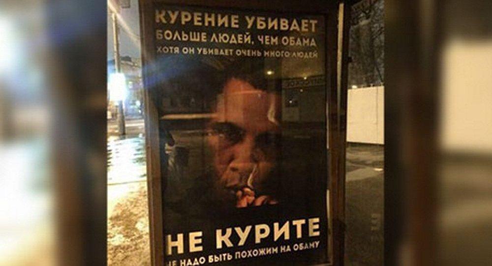 التدخين أكثر خطورة من أوباما