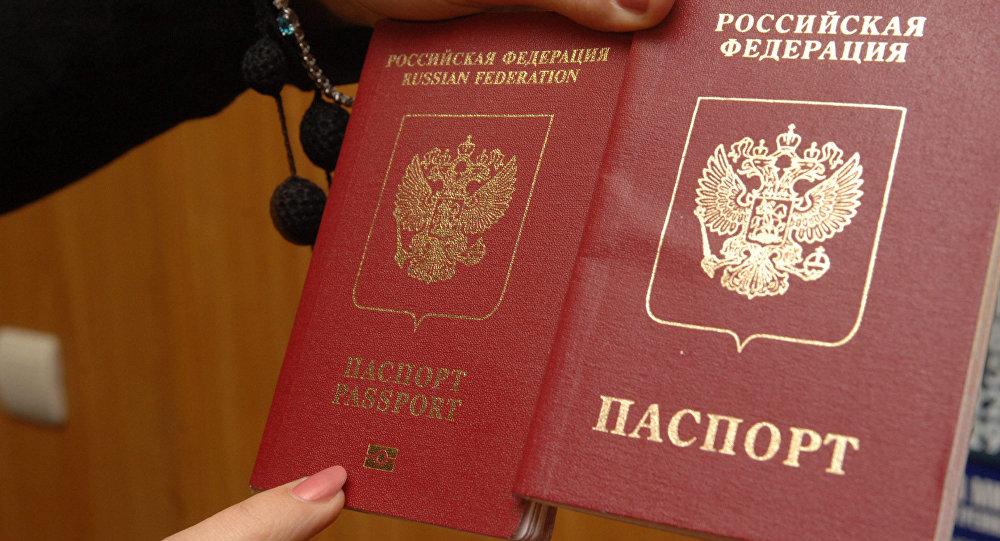 جواز السفر الروسي