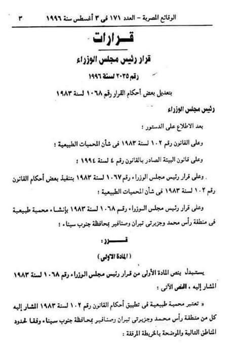 قرار الحكومة المصرية