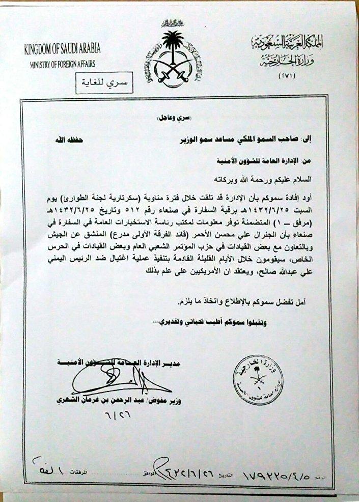وثائق سعودية
