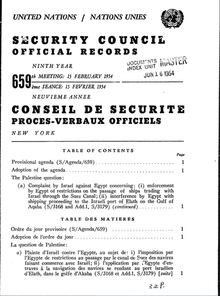 نص مذكرة مصر للأمم المتحدة عام 1954 حول تبعية جزيرتي تيران وصنافير لمصر