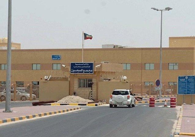 السجن المركزي الكويتي