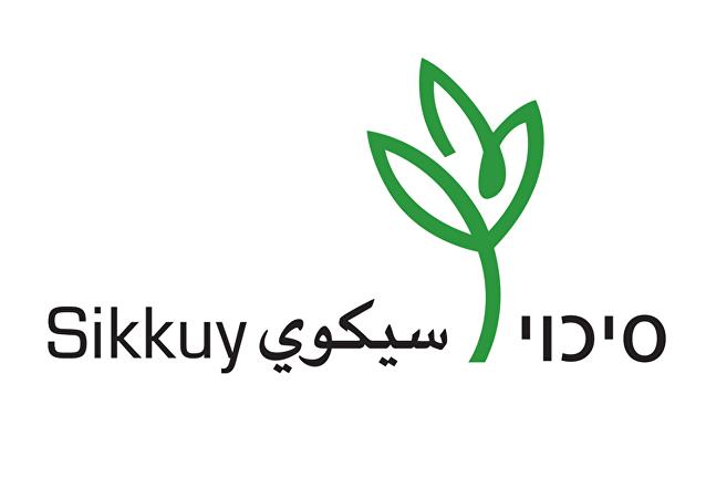 الجمعية العربية اليهودية لدعم المساواة سيكوي