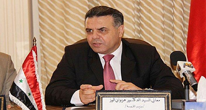 وزير التربية السوري الدكتور هزوان الوز