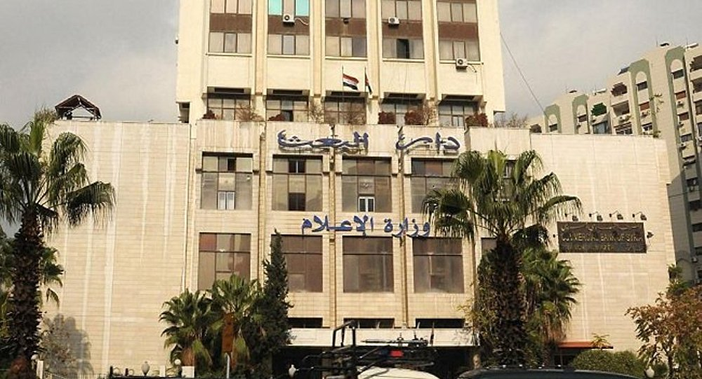وزارة الإعلام السورية