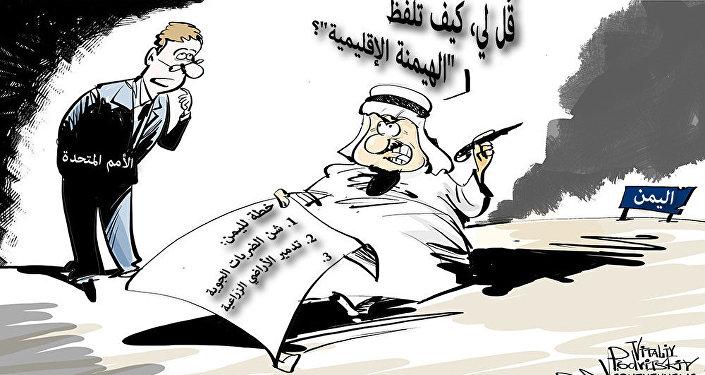 السعودية تأكل اليمن