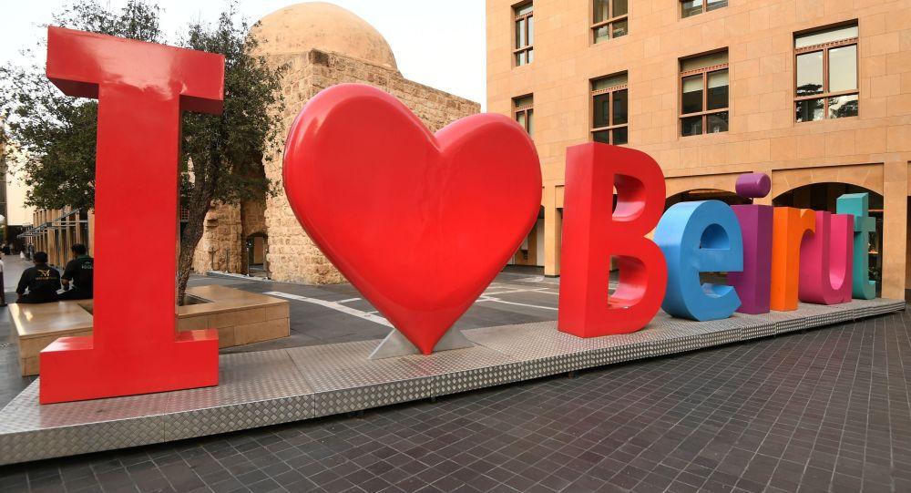 أنا أحب بيروت