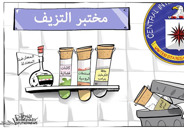 مختبر التزييف