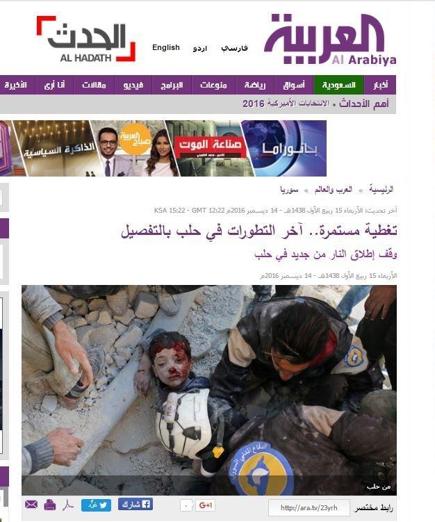 الصورة الرئيسية لموقع قناة العربية عن خبر حلب
