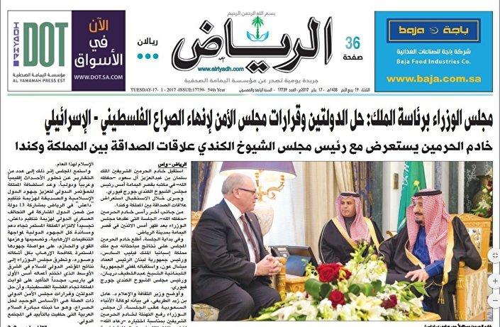 صحيفة الرياض السعودية