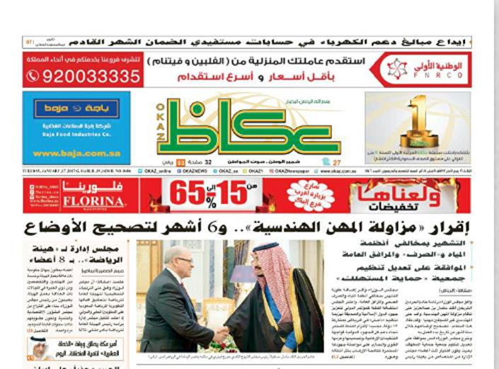 صحيفة عكاظ السعودية