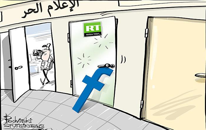 الفيسبوك يحجب صفحة قناة RT