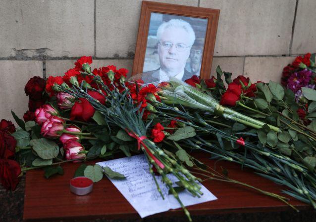 صورة السفير الراحل فيتالي تشوركين