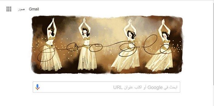 جوجل يحتفل بالراقصة سامية جمال
