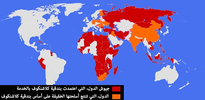 خارطة استخدام بندقية كلاشنكوف في العالم
