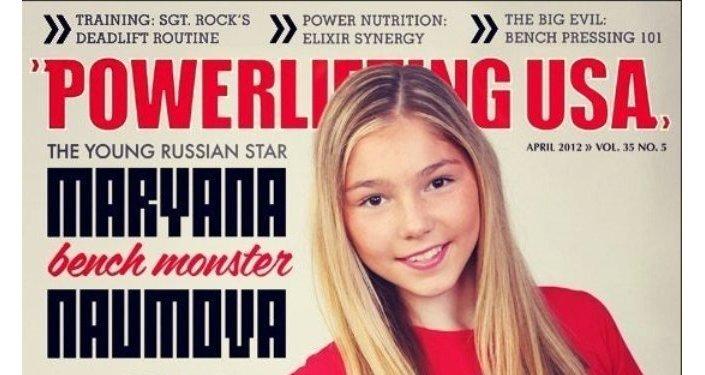 بطلة العالم الروسية برفع الأثقال ماريانا ناوموفا