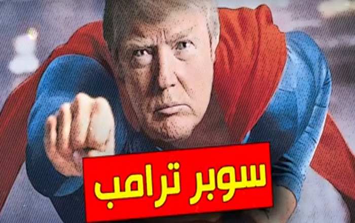 سوبر ترامب