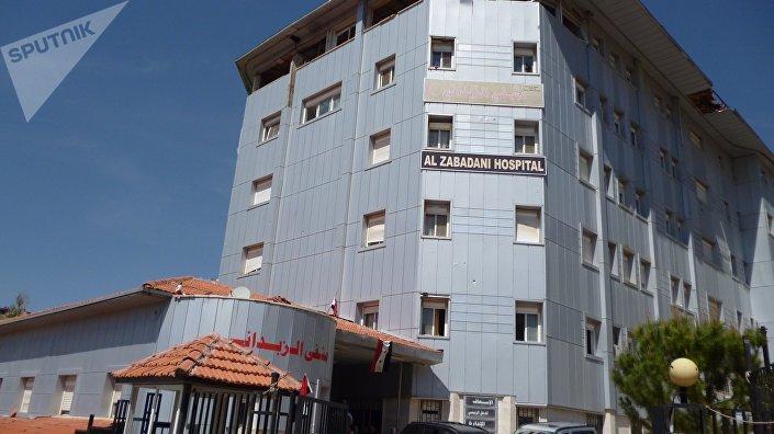 مستشفى الزبداني