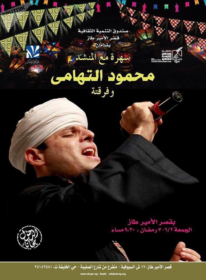 الاحتفالات الرمضانية بالقاهرة