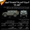 السيارة المدرعة المتعددة المهام تيغر-إم