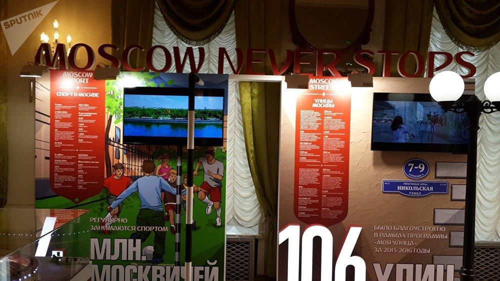 المركز الإعلامي في موسكو - كأس القارات 2017