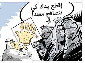 إقطع يدك كي نتصافح معك!