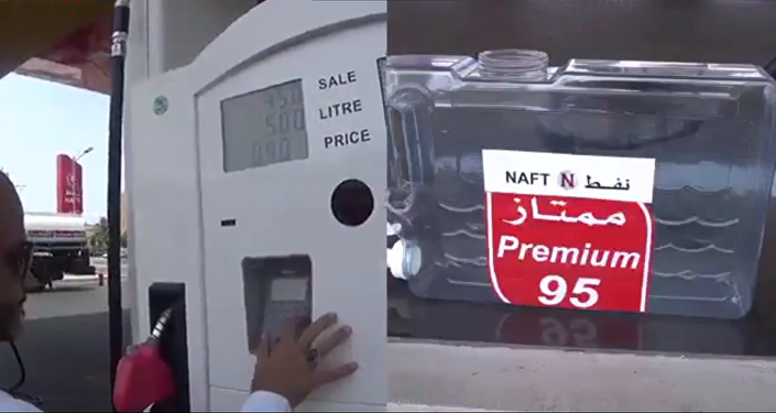تعبئة البنزين