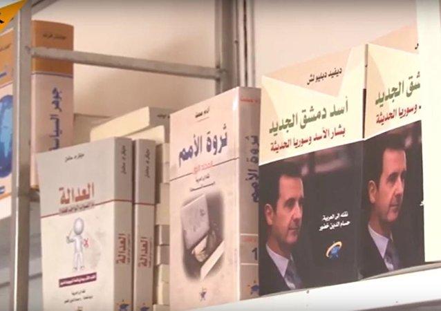 معرض الكتاب التاسع و العشرين في دمشق
