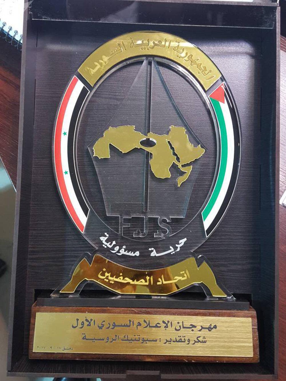 تكريم سبوتنيك في مهرجان الإعلام السوري