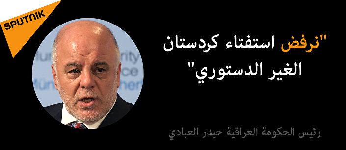 تصريح حيدر العبادي حول استفتاء كردستان