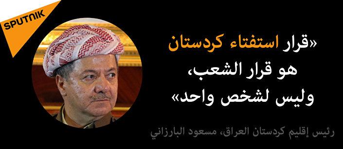 تصريح مسعود البارازاني حول استفتاء كردستان
