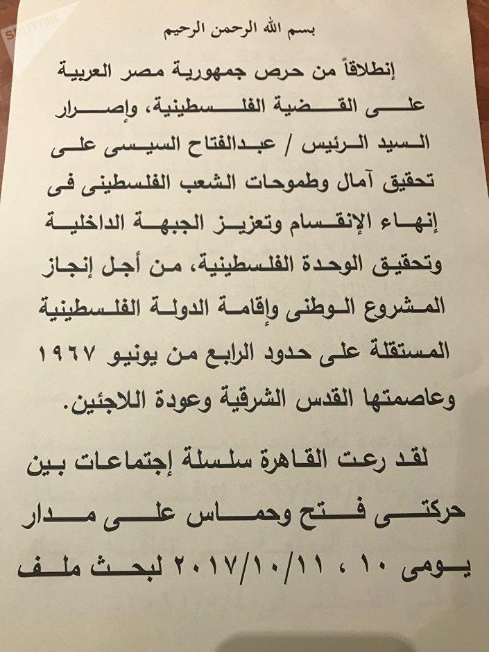 نص اتفاق المصالحة الفلسطينية