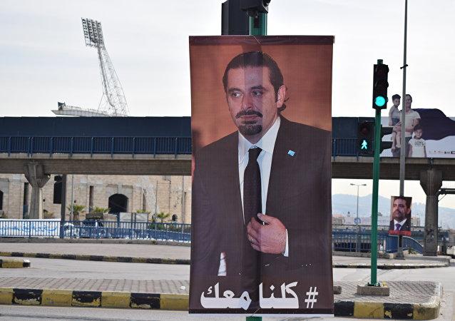 صور سعد الحريري في شوارع بيروت