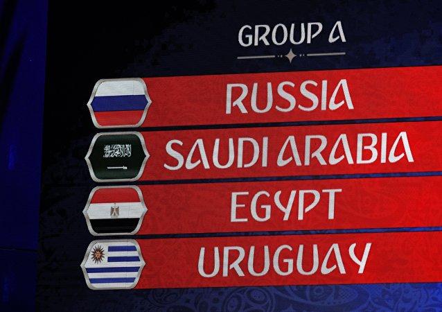المجموعة الأولى في كأس العالم 2018 وتضم روسيا والسعودية ومصر والأرغواي