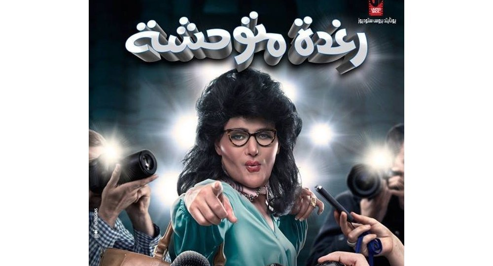 أول إعلان لفيلم رامز جلال الجديد Sputnik Arabic
