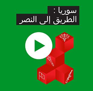 سوريا: الطريق إلى النصر