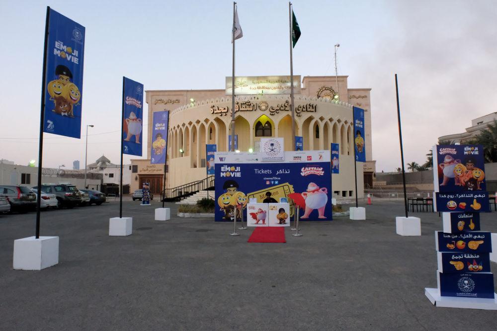 أول سينما في المملكة العربية السعودية على مدى السنوات الـ 35 الماضية