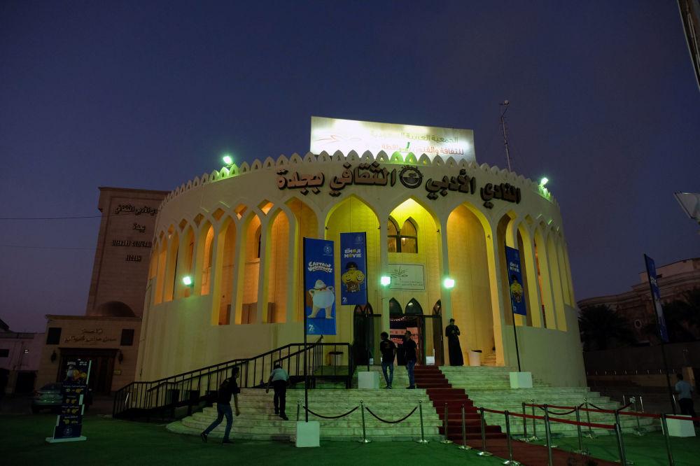 السينما في جدة، المملكة العربية السعودية