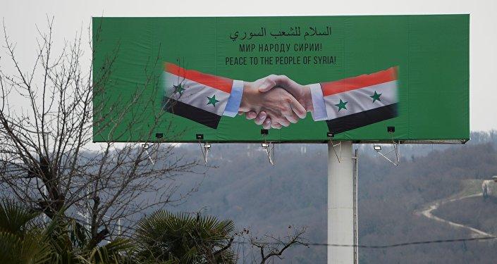 لافتة بمعلومات عن عقد مؤتمر الحوار الوطني السوري في مطار سوتشي